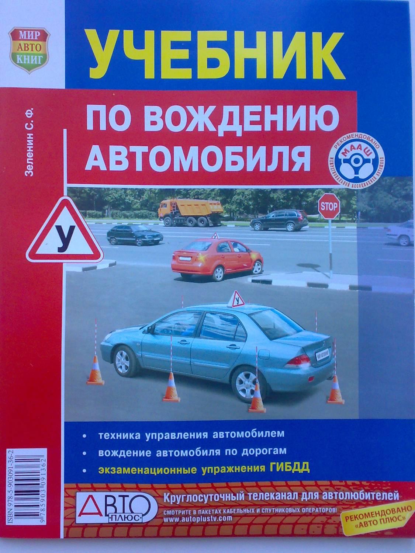 Скачать бесплатно учебник по вождению 2018 зеленина